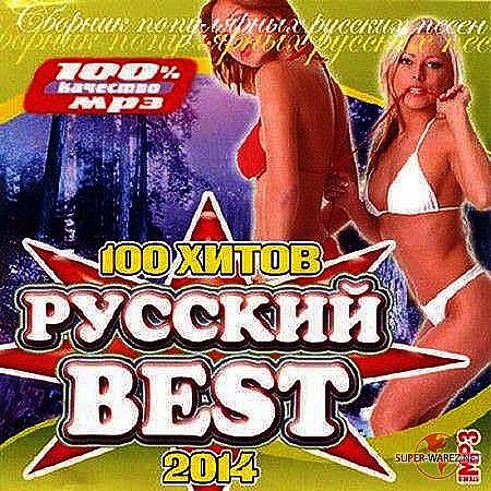 Лучшие песни радио дача 2014 скачать торрент